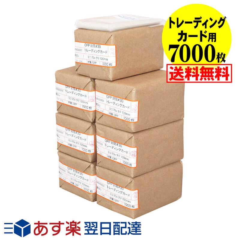 あす楽 【 送料無料 国産 】テープなし 【トレーディングカード用】透明OPP袋【7000枚】30ミクロン厚(標準)70x100mm