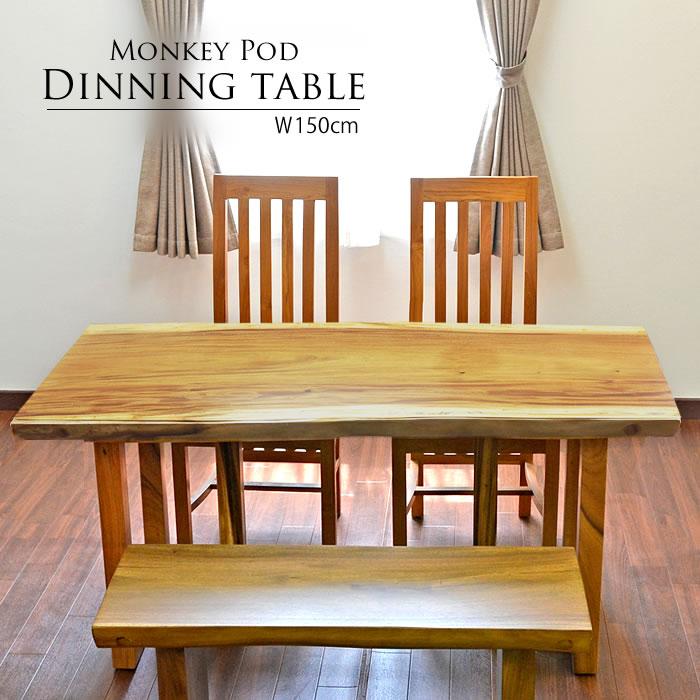 アジアン 家具 モンキーポッド ダイニングテーブル [150cm] ANF-025-150 アジアン 家具 バリ家具 ダイニングテーブル モンキーポッド table リビング 店舗 おしゃれ 大型 リゾート 送料無料