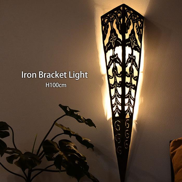 照明 おしゃれ アジアン 雑貨 壁掛け照明 アイアン×布 透かし模様 <三角ロング> LAM-0457 送料無料 壁掛け照明 照明 おしゃれ ライト 壁掛け照明 ウォールランプ 寝室 モロッコ ランプ おしゃれ