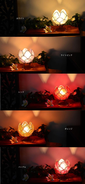 カピス貝ロータスアジアンテーブルランプ(Sサイズ)5カラー SLA-0001【アジアンランプ アジアン照明 間接照明 LED対応 ベッドサイド テーブルランプ フロアスタンド フロアライト インテリア ヨガ  おしゃれ バリ雑貨 寝室 リビング】