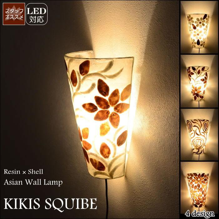 レジン×シェル 壁掛けランプ ウォールランプ コーン型 <KIKIS SQUIBE> SLA-0012-KS 【壁掛け 壁掛け照明 アジアン照明 ウォールランプ おしゃれ 間接照明 フランジパニ インテリア照明 バリ 寝室】