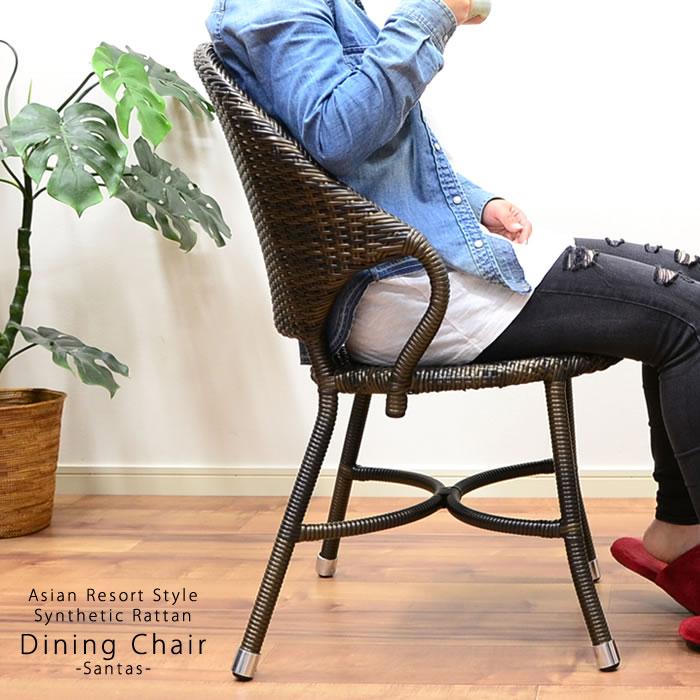 アジアン家具 人工ラタン ガーデンチェア Santas [2色] アジアン 家具 リゾート ダイニングチェア 椅子 いす テラス シンセティックラタン おしゃれ 送料無料 ガーデンテーブル バルコニー ウッドデッキ テラス ベランダ パティオ 庭 屋外用