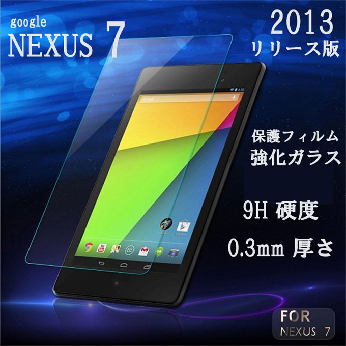 Google nexus7 2013 (second generation) for reinforcement glass film nexus 7 (second generation) transparent glass film protector LCD protection film fingerprint protection type high grade model popular.