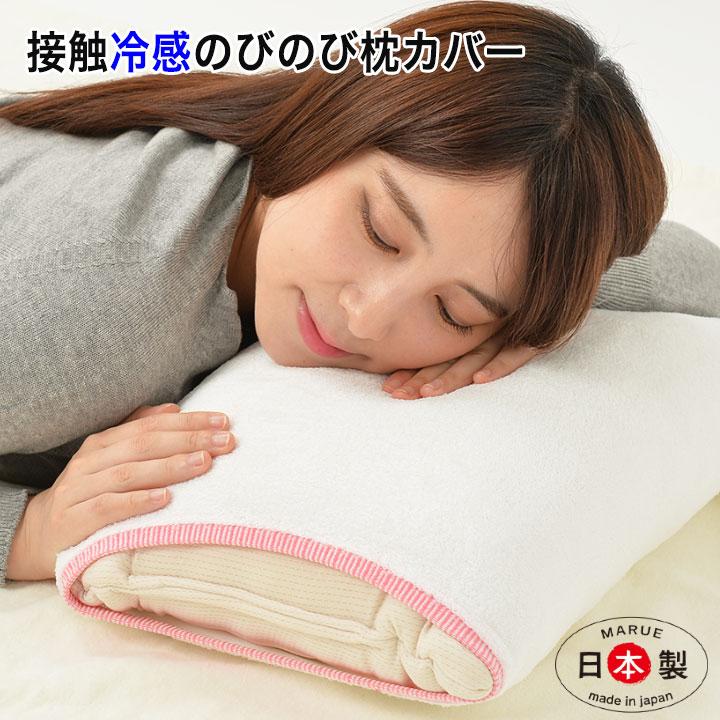 """豊富な品 3300円以上でプレゼント 購入金額に関係なく日本全国送料無料 弊社が負担 今すぐ使えるクーポン 製造メーカー販売 全品日本製 枕カバー のびのび 日本製 接触冷感 のびのび枕カバー 冷感素材80% 対応 43×63cm 低反発 50×70cm 伸縮自在 タオル地 割り引き """"今だけ2枚セット"""" 抱き枕 柔らかい枕にはオススメしません そば殻枕 35×50cm"""