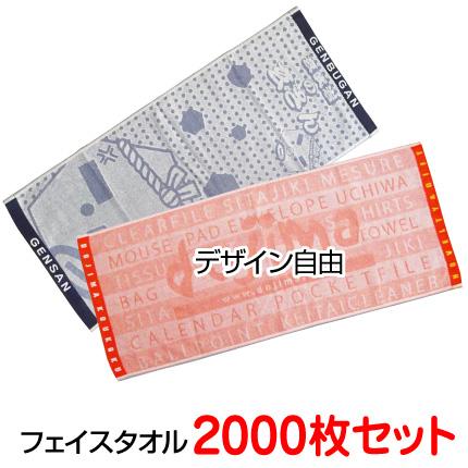 今治産 ジャガード織タオル 「織り姫フェイスタオル(今治産)」2000枚セット(1枚あたり295円)
