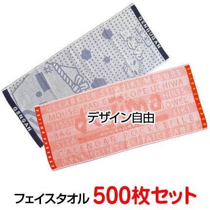 今治産 ジャガード織タオル 「織り姫フェイスタオル(今治産)」500枚セット(1枚あたり305円)