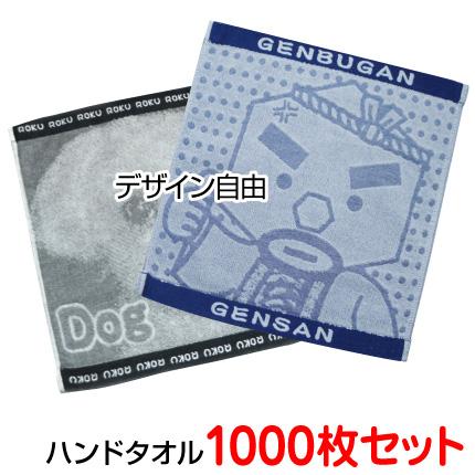 今治産 ジャガード織タオル 「織り姫ハンドタオル(今治産)」1000枚セット(1枚あたり182円)