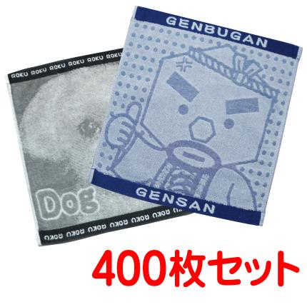 今治産 ジャガード織タオル 「織り姫ハンドタオル(今治産)」400枚セット(1枚あたり235円)
