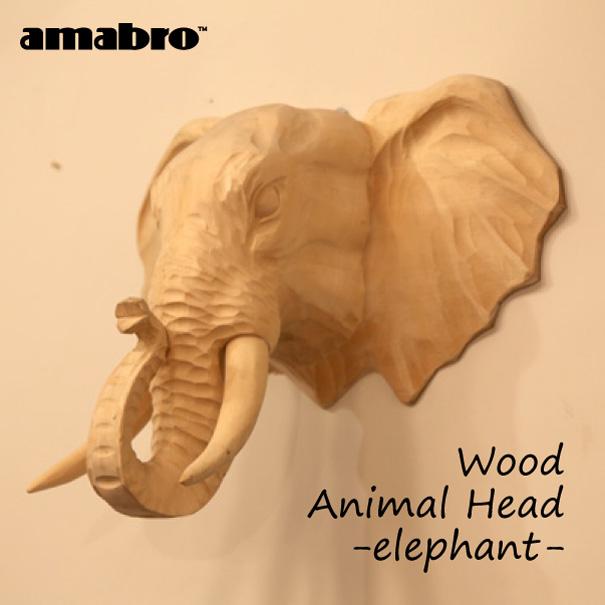 【ポイント最大33倍!16日1:59まで】【送料無料】wood animal head -elephant- amabro ゾウ 象 ぞう アニマルヘッド 動物 置物 エレファント 頭 首 角 北欧 木 ウッド 木製 木彫り 剥製 壁掛け オブジェ トロフィー ブルックリン インテリア 組み立て