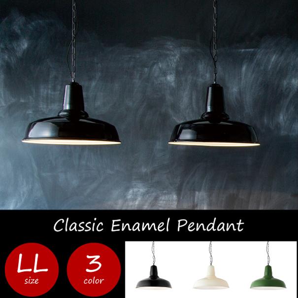 【送料無料】ARTWORK STUDIO Classic enamel-pendant(LL) ペンダントライト 照明 ダイニング 大きい 北欧 レトロ モダン ホーロー LED ブラック グリーン アイボリー AW-0448V
