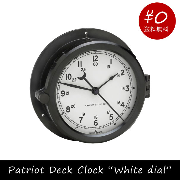 """【ポイント最大32倍!9日 1:59まで】【送料無料】Patriot Deck Clock """"White dial""""パトリオットデッキクロック 時計 掛け時計 壁掛け時計 黒 ブラック ホワイト 白 マリン ネイビー 海軍 CHELSEA チェルシー 壁掛け おしゃれ"""