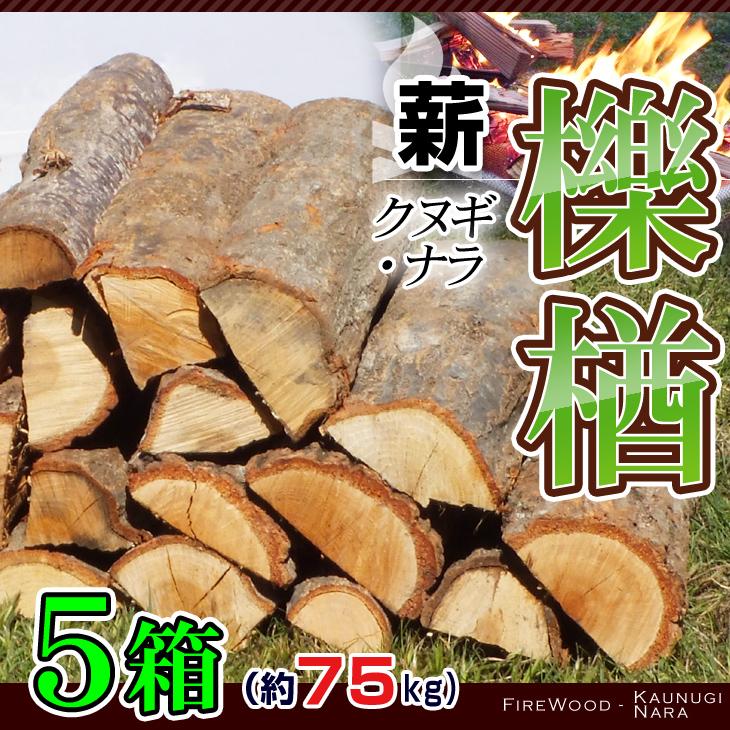 薪 【5箱】 愛知県産 クヌギ・ナラの薪 檪楢の薪 乾燥薪 100サイズ箱にギッシリ詰まって (1箱15kg以上約20kg入)