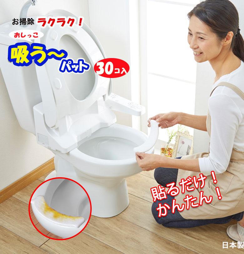 おしっこ吸う 人気ブレゼント パット 30コ入 尿吸い取り 面倒な便器掃除 床ふきの手間が減ります <br 掃除らくらく トイレ 尿とりパッド 使い捨て 便座 便器 男の子 迅速な対応で商品をお届け致します 吸い取り トイレトレ-ニング 清潔 飛び散り 介護 日本製