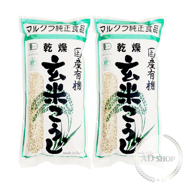 有機玄米を使用した 種こうじです 送料無料 北海道 沖縄 離島を除く マルクラ 500g 2袋セット 有機米使用 玄米こうじ 国内正規総代理店アイテム SALE