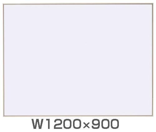 軽量 スリムタイプ アルミフレーム ホワイトボード 120×90