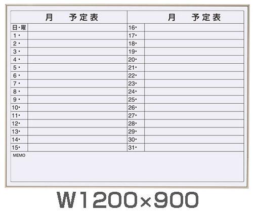 軽量 スリムタイプ アルミフレーム スケジュール ボード 120×90