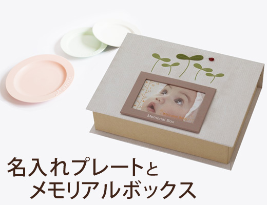 出産祝い 名入れ 食器