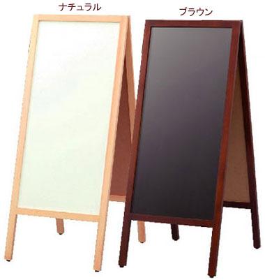 両面使用 メニューボード L ナチュラル ブラウン 店舗用 マグネット 看板