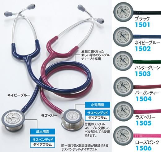 送料無料 リットマン 聴診器 ダブル 一般診察用 ナース クラシック3 クラシックIII グリーン