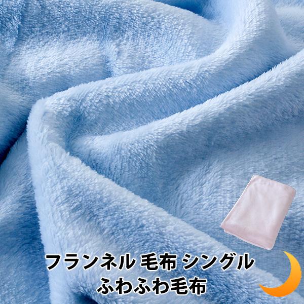 ディスカウント 送料無料ふわっとした肌ざわり軽くてあったか フランネル 毛布 シングル ふわふわ毛布 冷房対策 140x200cm 冷え エアコン対策 初回限定