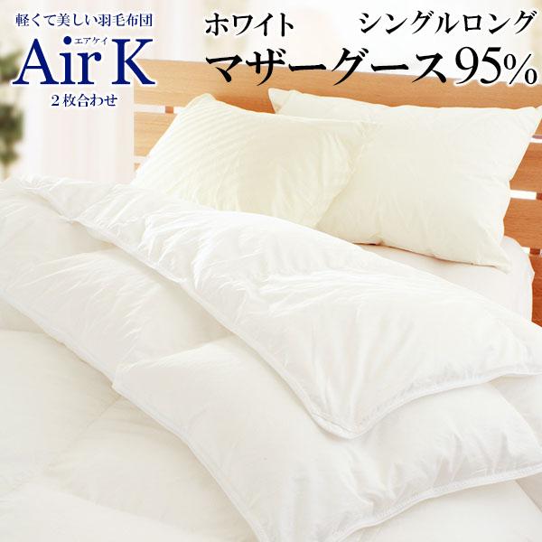 羽毛布団 airK シングルロング 二枚合わせ スーパープレミアムゴールド ハンガリー産ホワイトマザーグース95% ダウンパワー440以上 超長綿80サテン