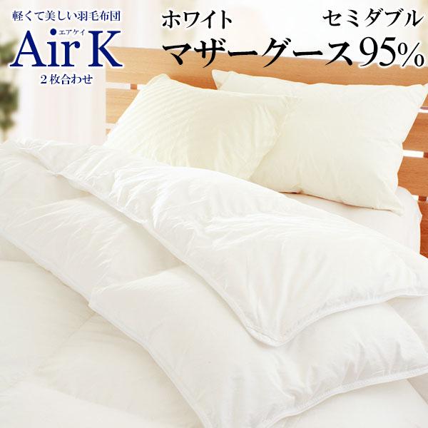 羽毛布団 airK セミダブル 二枚合わせ スーパープレミアムゴールド ハンガリー産ホワイトマザーグース95% ダウンパワー440以上 超長綿80サテン