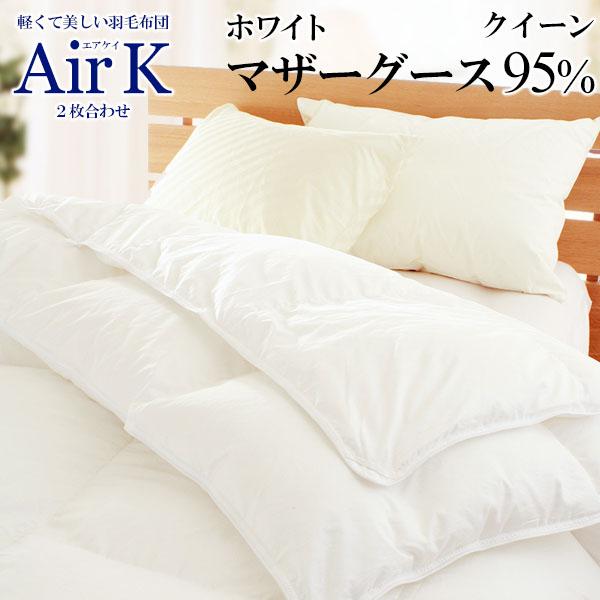 羽毛布団 airK クイーン 二枚合わせ スーパープレミアムゴールド ハンガリー産ホワイトマザーグース95% ダウンパワー440以上 超長綿80サテン