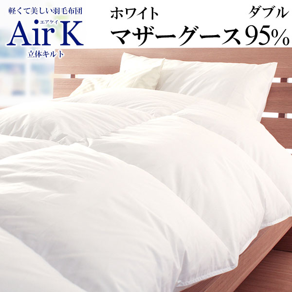 羽毛布団 airK ダブル 立体キルト スーパープレミアムゴールド ハンガリー産ホワイトマザーグース95% ダウンパワー440以上 超長綿80サテン