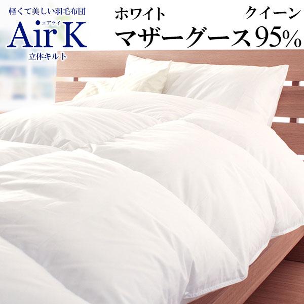 羽毛布団 airK クイーン 立体キルト スーパープレミアムゴールド ハンガリー産ホワイトマザーグース95% ダウンパワー440以上 超長綿80サテン