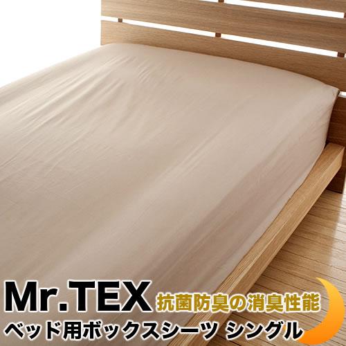 Mr.TEX ミスターテックス ベッド用ボックスシーツ シングルサイズ