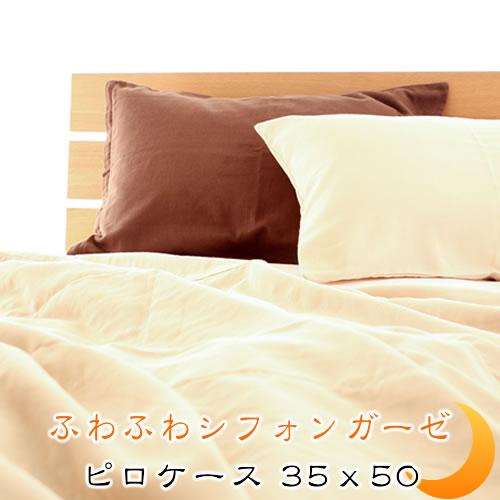 今ダケ送料無料 日本製 2重ガーゼ使用 枕カバー 35x50cm 綿100% シフォンガーゼ 吸水 ガーゼ 男女兼用 ピロケース 速乾