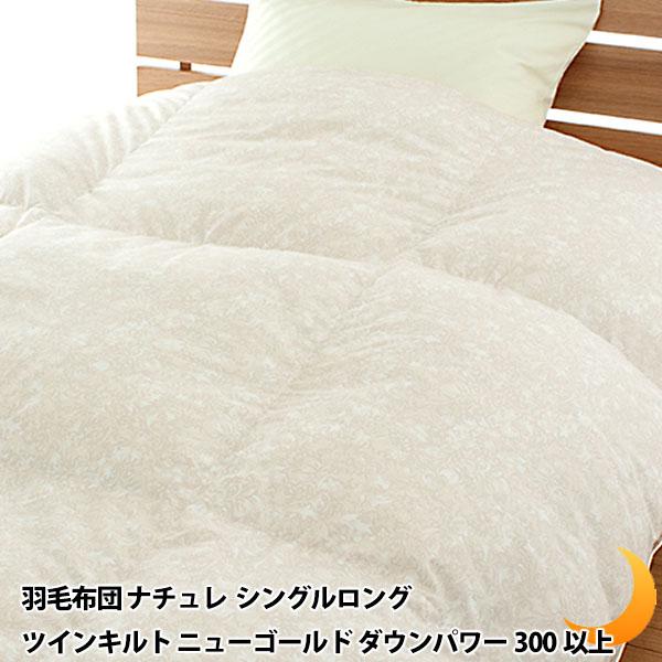 羽毛布団 ツインキルト ナチュレ ゴールド ホワイトダックダウン85% シングルサイズ