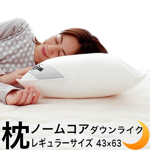 究極の枕 ノームコア ダクロン Down-like 43×63cm レギュラーサイズ 専用カバー付き