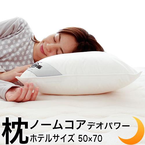 究極の枕 ノームコア 羽毛 デオパワー 50×70cm ホテルサイズ 専用カバー付き