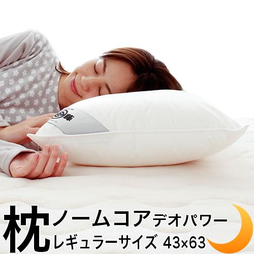究極の枕 ノームコア 羽毛 デオパワー 43×63cm レギュラーサイズ 専用カバー付き
