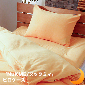 サイズとカラーが選べる 最安値 フリース 枕カバー 43×63cm 受賞店 35×50cm ピローケース NuKME ファスナー式 ヌックミィ あったかグッズ
