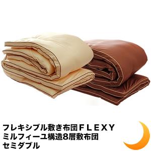 フレキシブル敷き布団 FLEXY ミルフィーユ構造8層敷布団 セミダブル