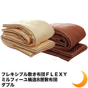 フレキシブル敷き布団 FLEXY ミルフィーユ構造8層敷布団 ダブル