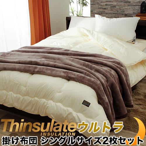 日本製 シンサレートウルトラ 掛け布団 2枚セット シングル ルームウェアプレゼント