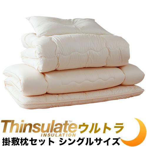 日本製シンサレート ウルトラ 布団セット 掛敷枕 シングル
