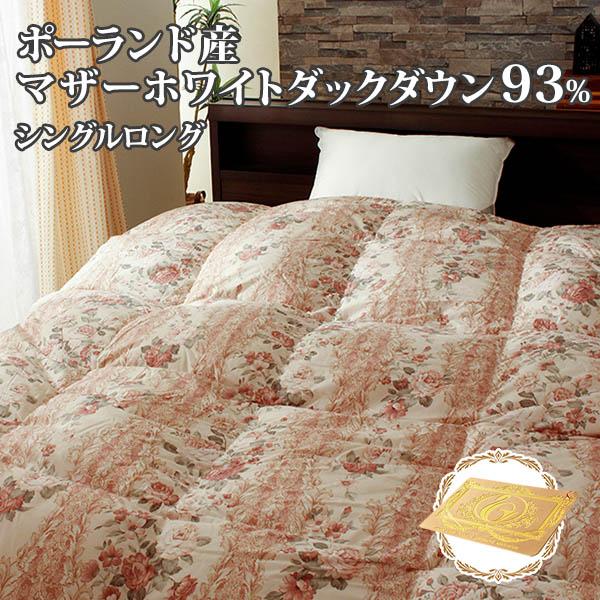 羽毛布団シングルロングサイズロイヤルゴールド