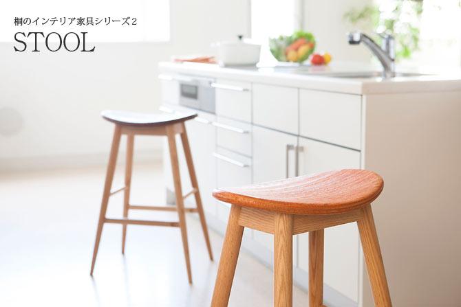 桐のハイスツール T660 オーバル/スクエア 椅子 天然木 日本製 インテリア家具  送料無料 02P01Oct16