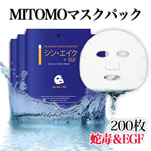 【MC001-A-3】蛇毒+EGFマスクパック?/200枚/★日本生産 2つの成分がたっぷりと★シートマスク パックぷるるん? アットサプリ
