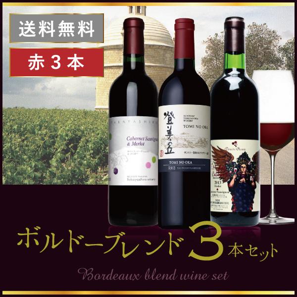 送料無料[ボルドーブレンド3本セット] 赤ワイン ワインセット 日本ワイン 甲州ワイン