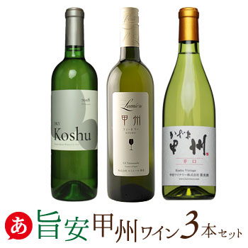 日本ワイン、甲州ワインの専門店スタッフが厳選!家飲みに最適な辛口白ワインセットです  送料無料 ワイン 山梨 セット[ 安くて美味しい 甲州ワイン 3本セット ]ワインセット 国産 白ワイン 辛口