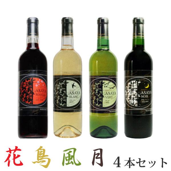 麻屋葡萄酒の新しいコンセプト 花鳥風月 麻屋葡萄酒 Asaya 4本セット 交換無料 山梨 勝沼 人気上昇中 日本ワイン 国産 ワインセット
