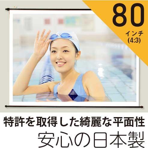 安心の日本製 プロジェクタースクリーン80インチ (4:3)タペストリー型ホワイトマットスクリーン