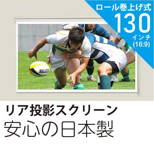 プロジェクタースクリーンリア投影130インチ(16:9)コード巻上げ式 日本製