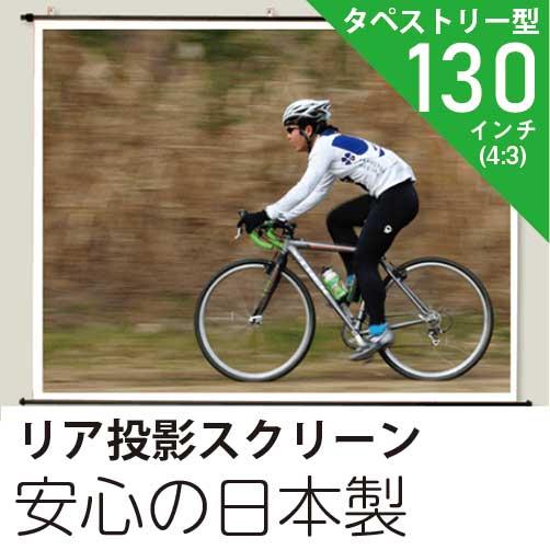 プロジェクタースクリーンリア投影型130インチ (4:3)日本製