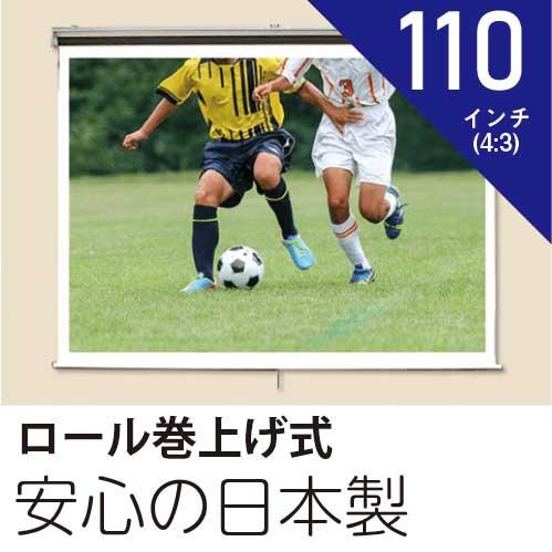 プロジェクタースクリーン 110インチ(4:3) ロール巻上げ式 ホワイトマットスクリーン 日本製